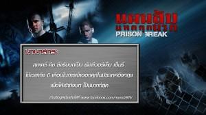 TRIVIA_PRISON BREAK EP6_B1.mp4_000002920