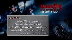 TRIVIA_PRISON BREAK_EP13 B1_12-06-57_0017.mp4_000004200