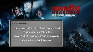 TRIVIA_PRISON BREAK_EP5_B1.mp4_000003440