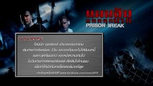 TRIVIA_PRISON BREAK_EP8 B1_0025.mp4_000002960