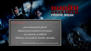 TRIVIA_PRISON BREAK_EP9 B1_0022.mp4_000004440