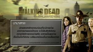 TRIVIA_WALKING DEAD_EP2 B1_15-06-57_0022.mp4_000003080