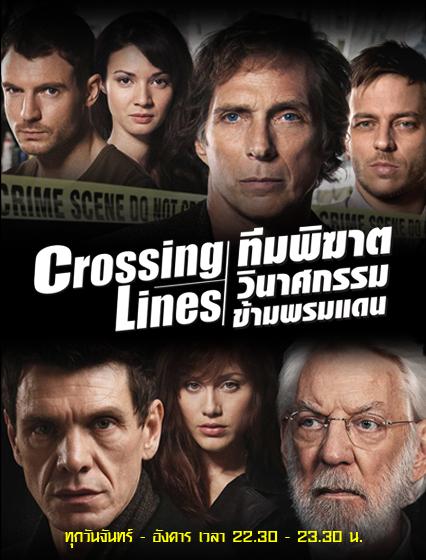 Crossing Line-APP