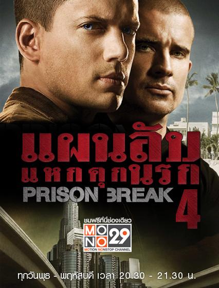 PRISON BREAK - APP