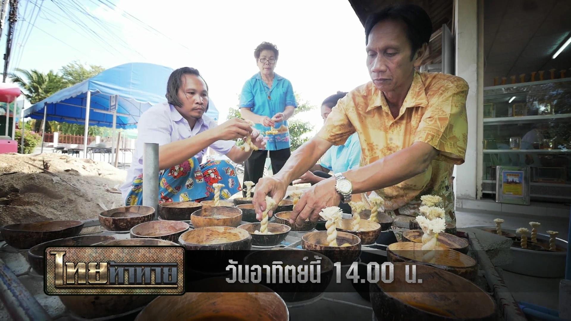 Thai EP.20.mp4_000007896