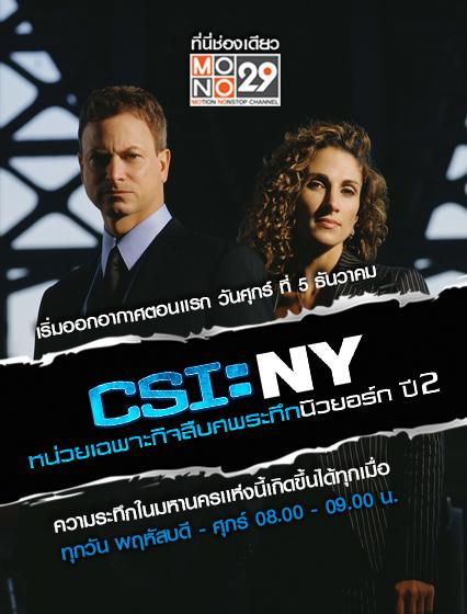 CSIN-S2_APP