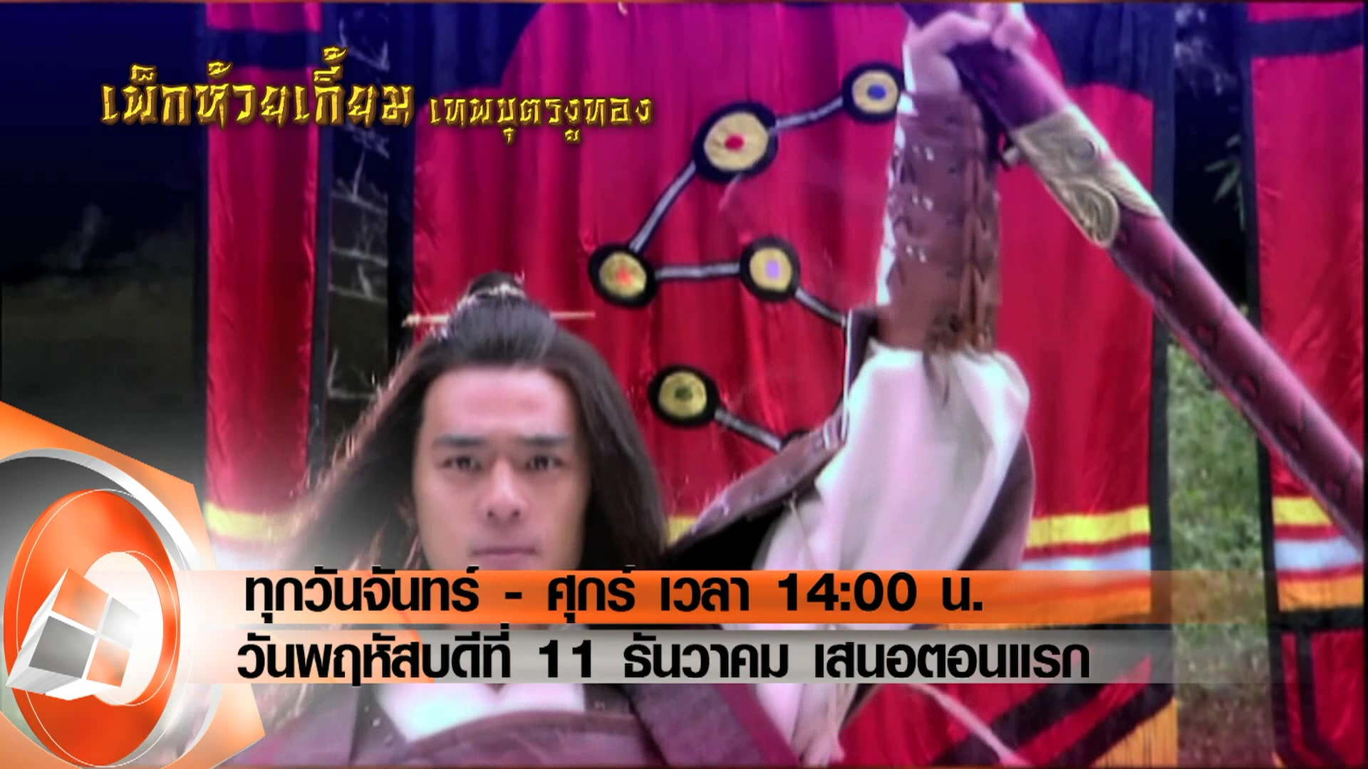 Promo_On571211(MONtoTHU)_TheSwordStainedWithRoyalBlood_(EP01to02)(Firstrun)_0059.mp4_000050160