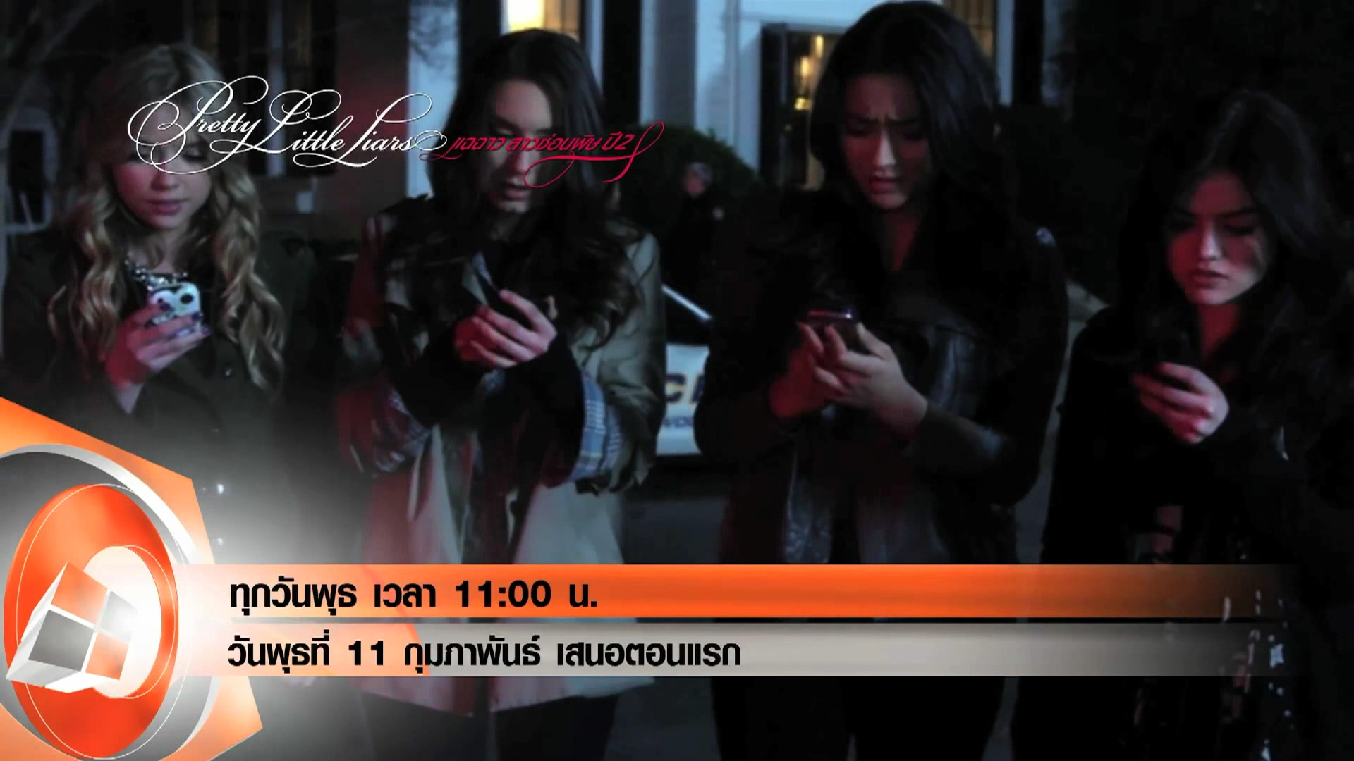 Promo_On580211(WED)_PrettyLittleLiars(S02)_(EP01-Firstrun)_0100.mp4_000017168