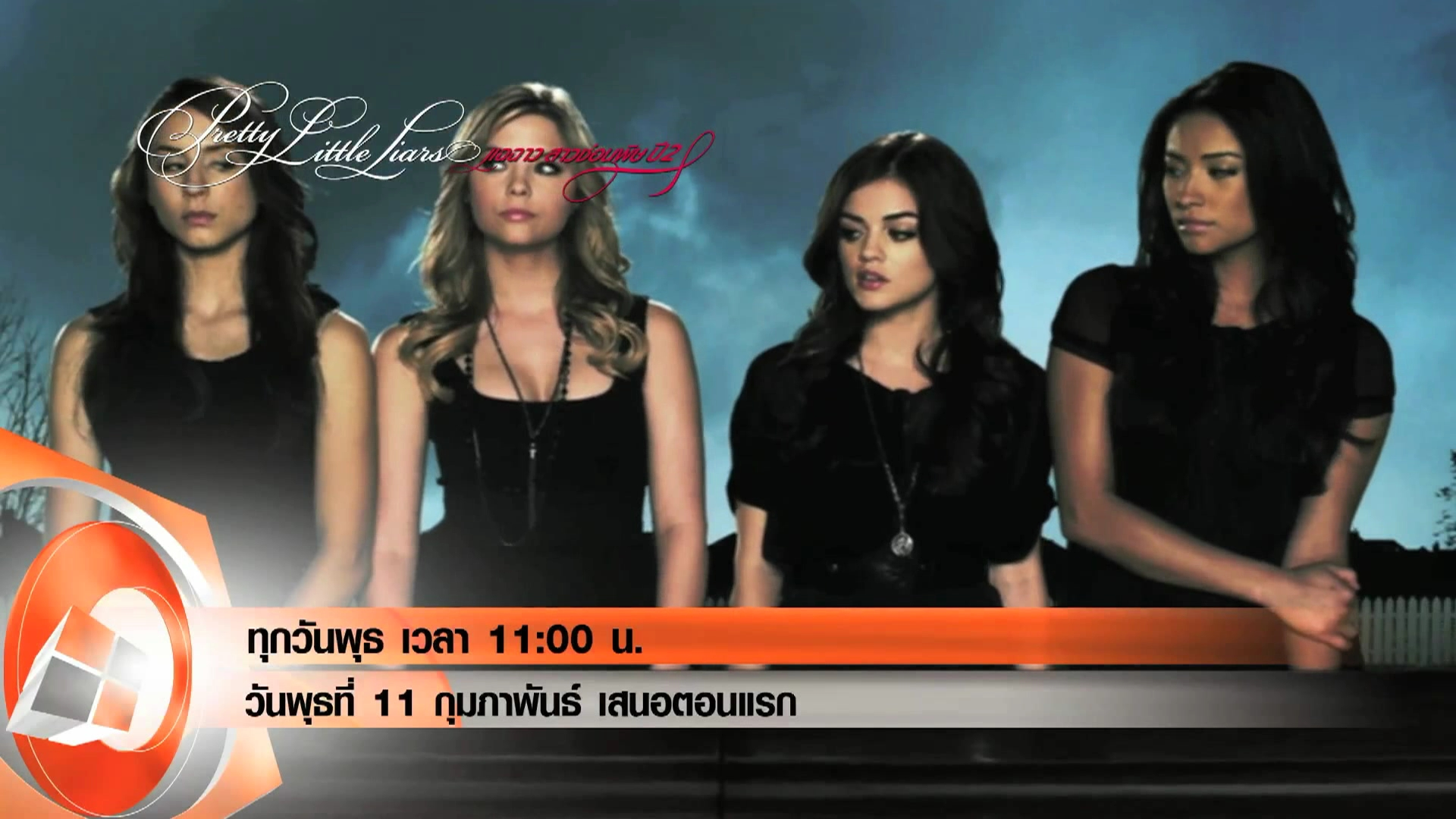Promo_On580211(WED)_PrettyLittleLiars(S02)_(EP01-Firstrun)_0100.mp4_000050853