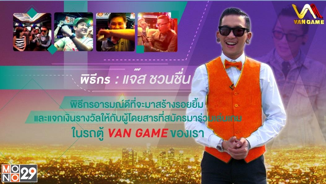 Van Game5
