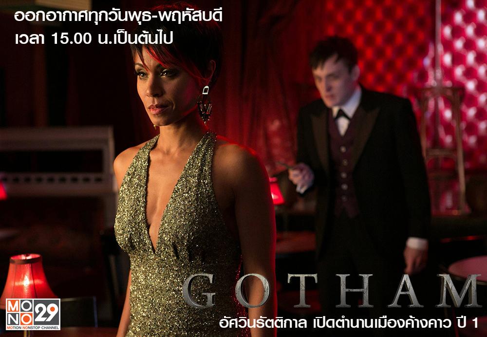 Gotham_pilot_FishMooney_s_3845r_8e9cc4dc