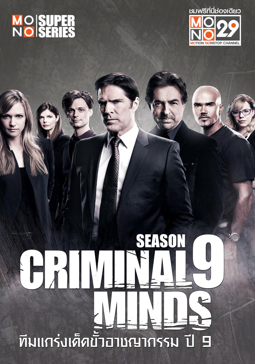 criminal-minds-9