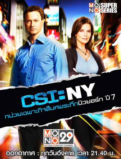CSI 7-app