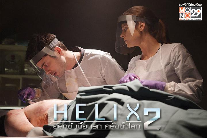 Helix_pic2