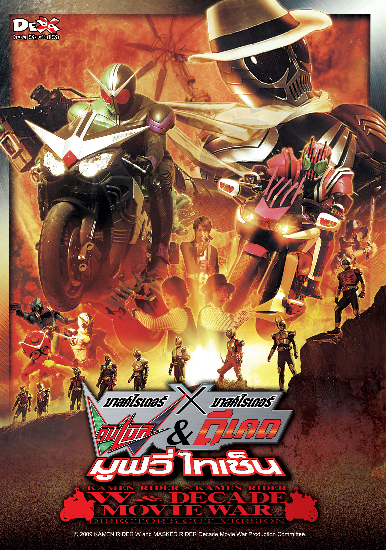 dvd_RIDER W and  RIDER Decade____
