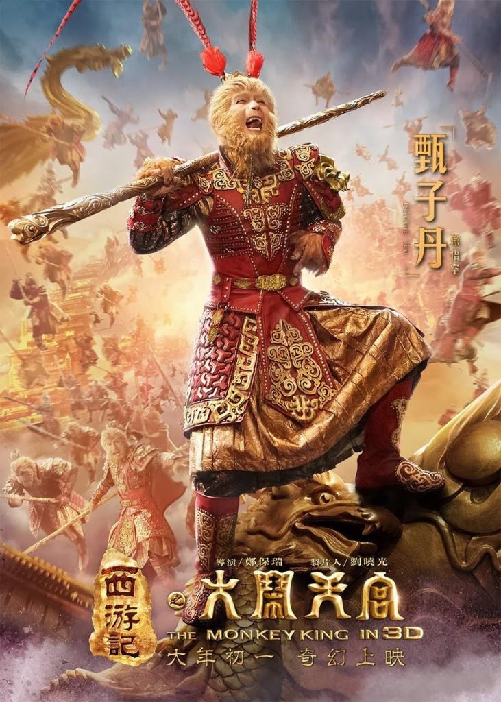 1118full-the-monkey-king-poster