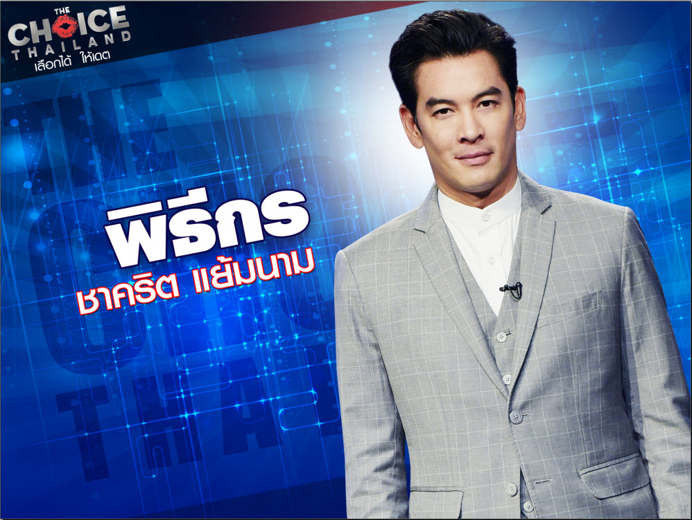 ThechoiceThailand_pic1
