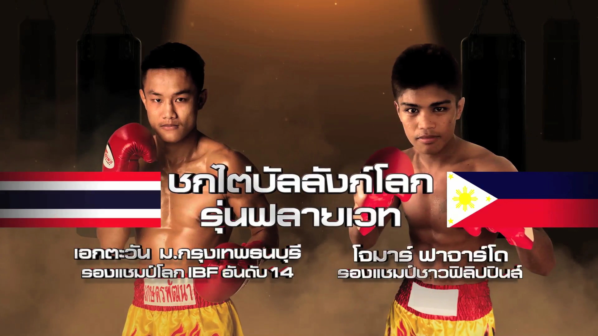 2CH_Promo_On581015(THU)_MonoBoxingSukDuangKhamPanTaiBanLangLoke_0030.mp4_000015457
