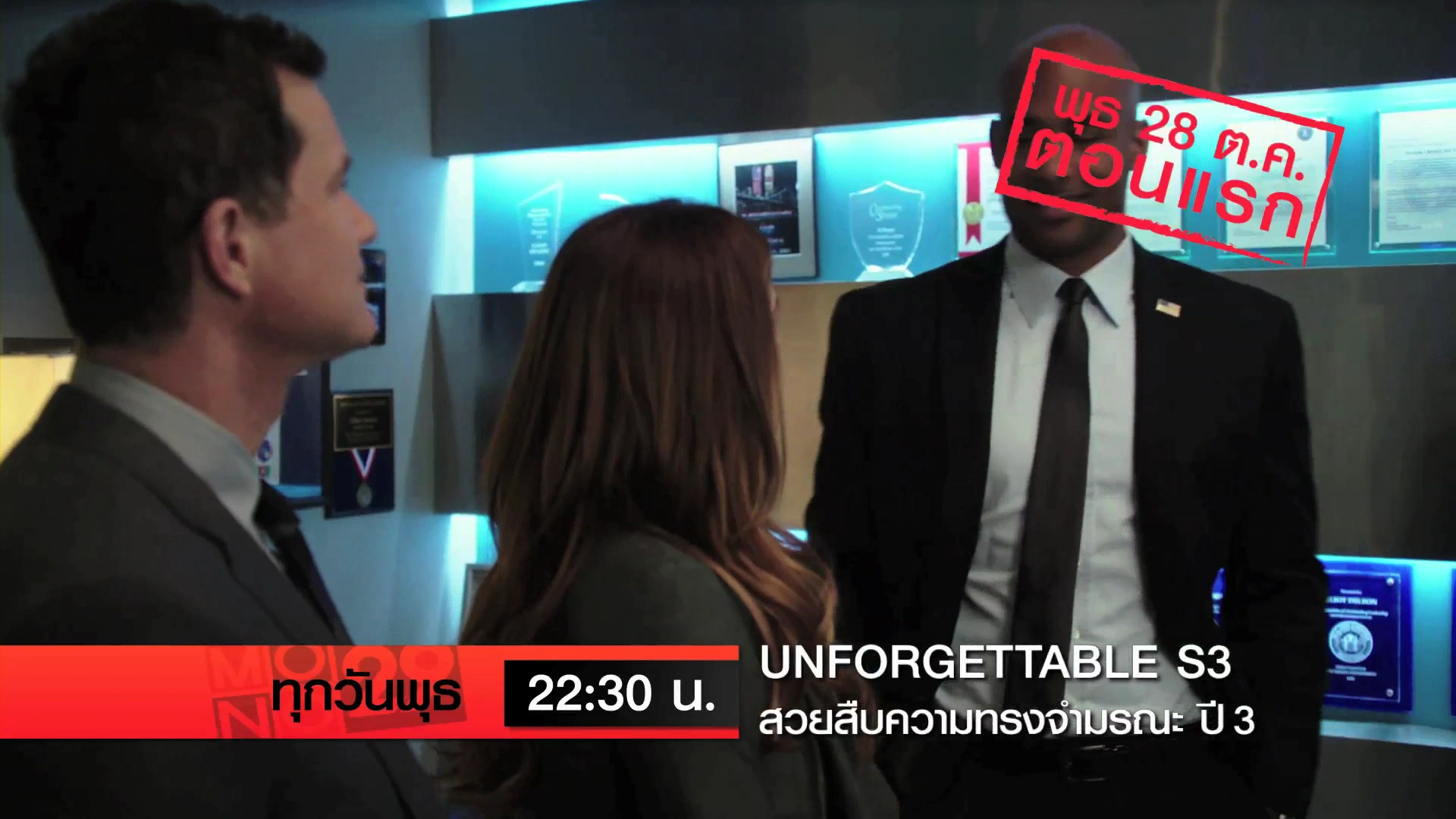 2CH_Promo_On581028(WED-2230)_Unforgettable(S03)-(EP01)_0100_FirstRun.mov_000008240