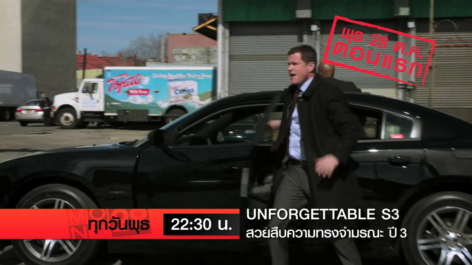 2CH_Promo_On581028(WED-2230)_Unforgettable(S03)-(EP01)_0100_FirstRun.mov_000022000