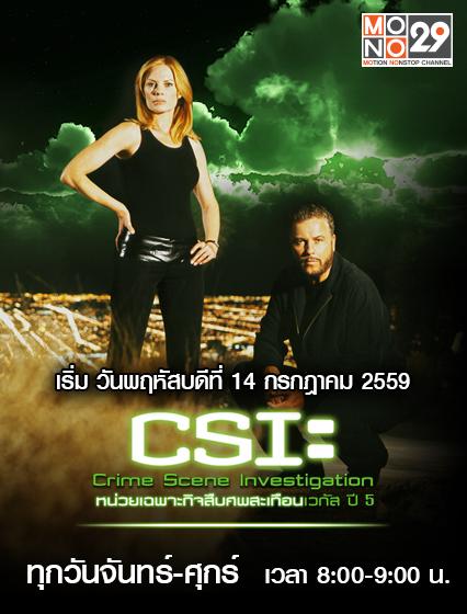 CSIVA S5
