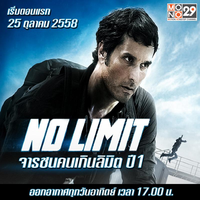 IG_nolimet