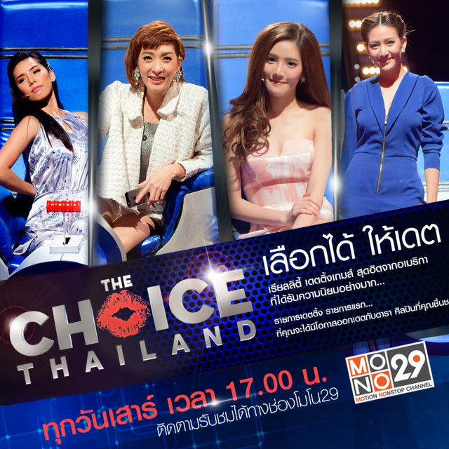 Img_The Choice EP2