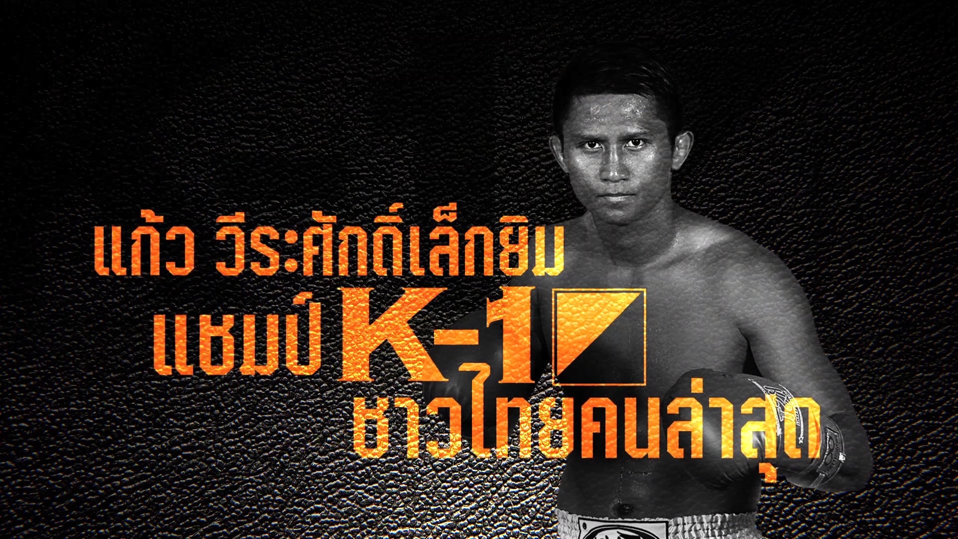 K-1 World GP 2015 The Championship