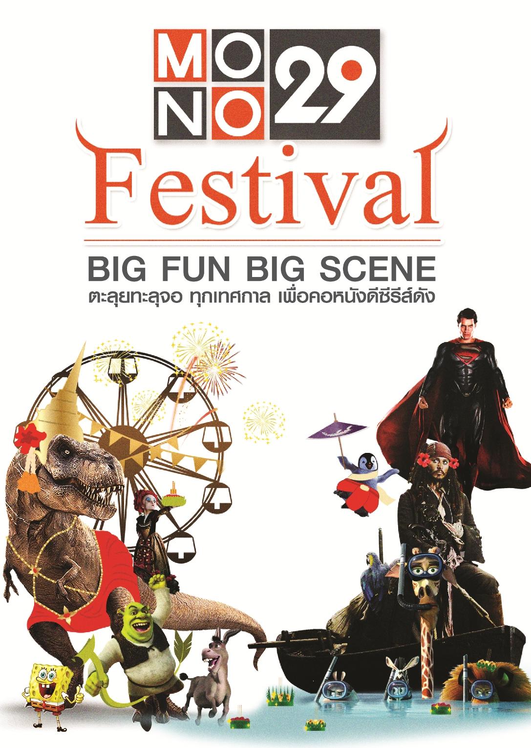 Key Art_MONO 29 Festival - Copy