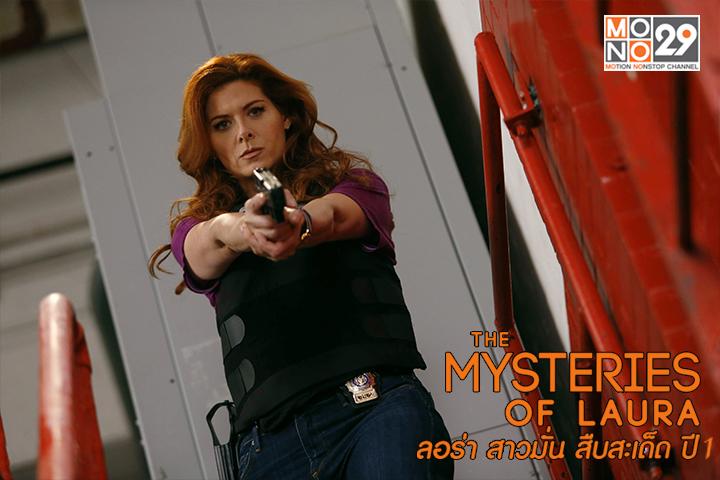 The Mysteries of Laura S1 ลอร่าสาวมั่นสืบสะเด็ดปี 1