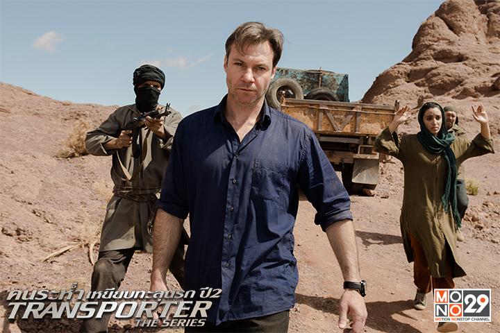 ซีรีย์ Transporter Season 2
