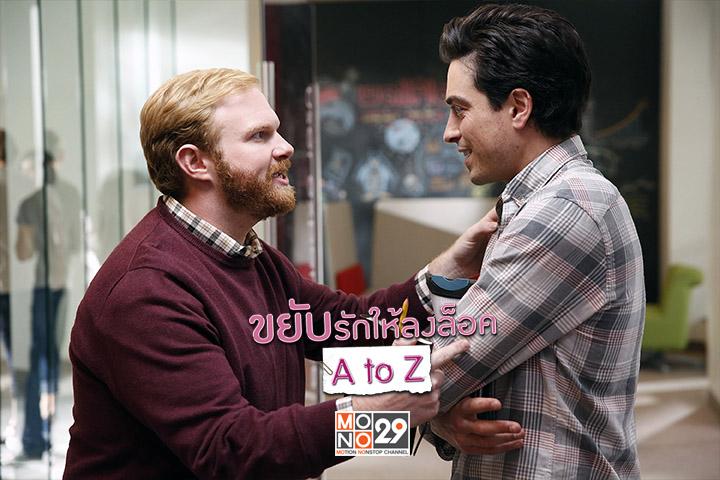 A to Z ขยับรักให้ลงล็อค