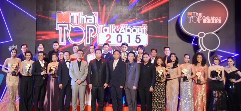 ภาพบรรยากาศงาน MThai Top Talk-About 2015