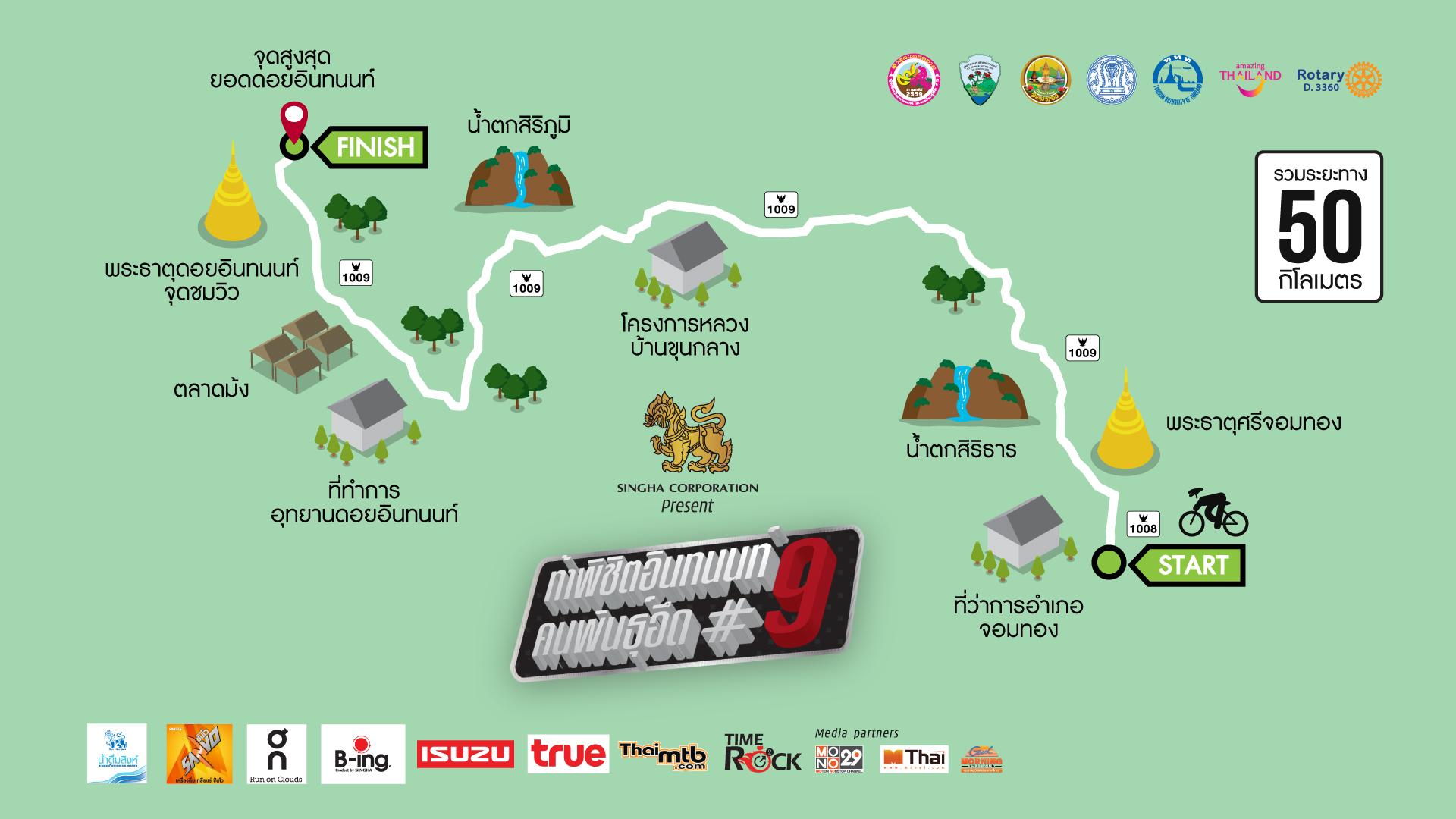 ท้าพิชิตอินทนนท์ คนพันธุ์อึด ครั้งที่ 9 - MONO29 TV Official Site