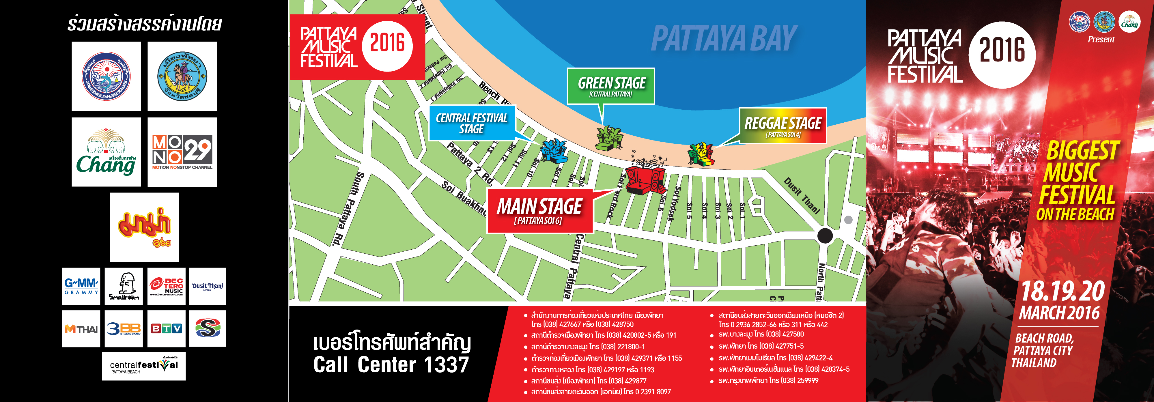 มหกรรมดนตรีเมืองพัทยาใน Pattaya Festival Music International 2016