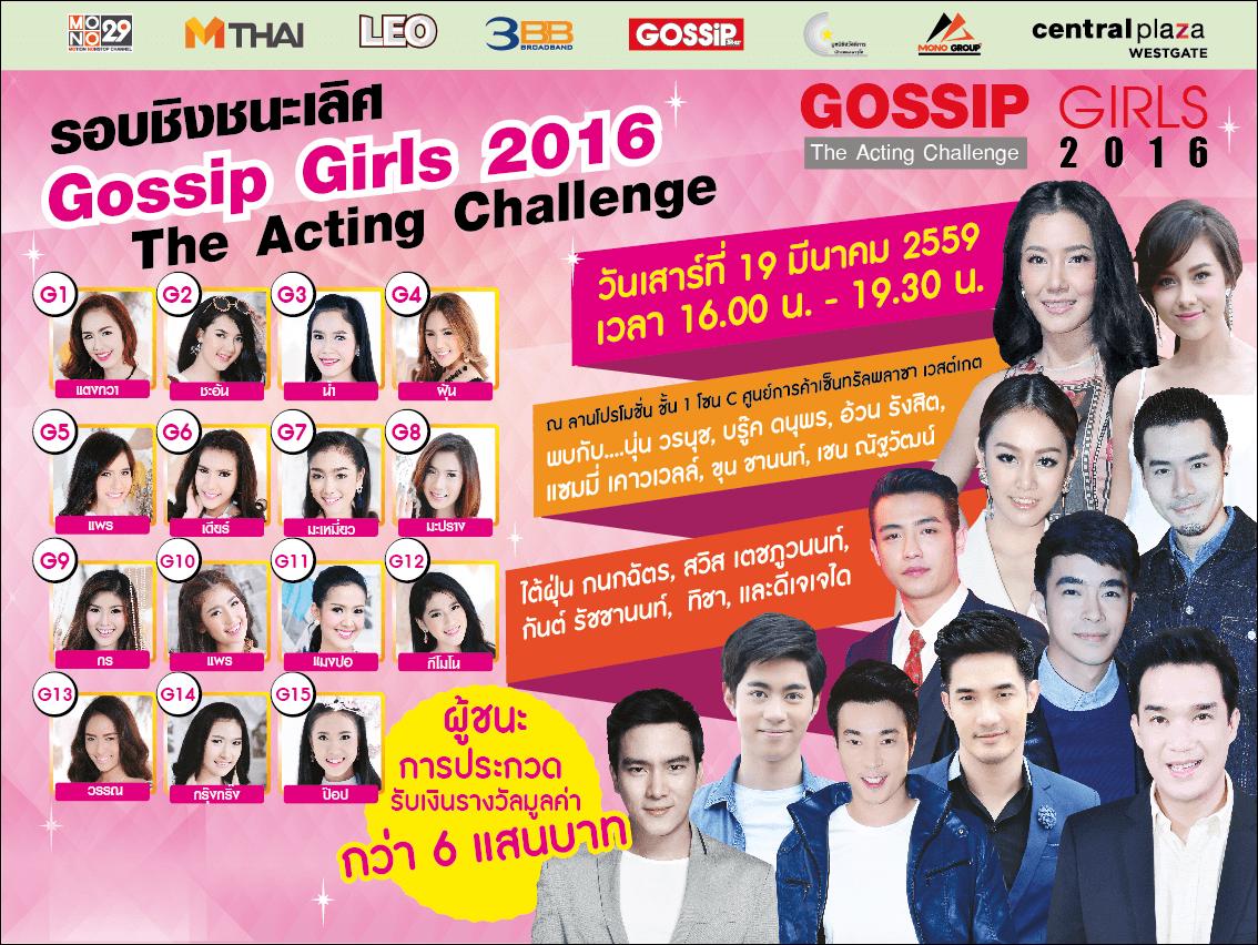 เทปบันทึกภาพ  Gossip Girls 2016