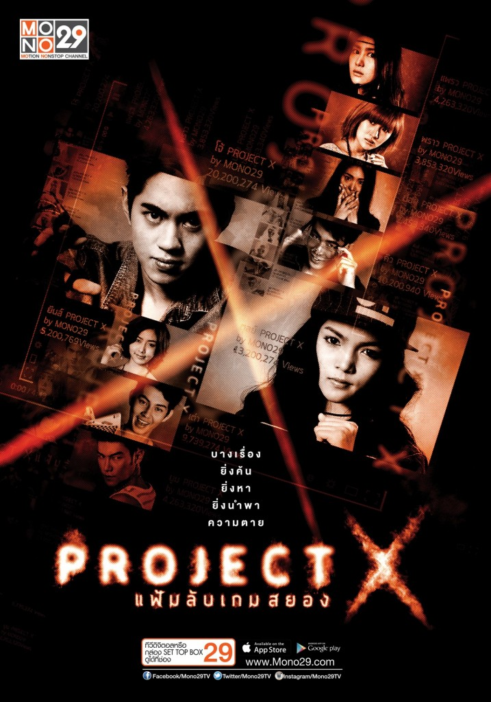 01.Poster_PROJECTX  - resize