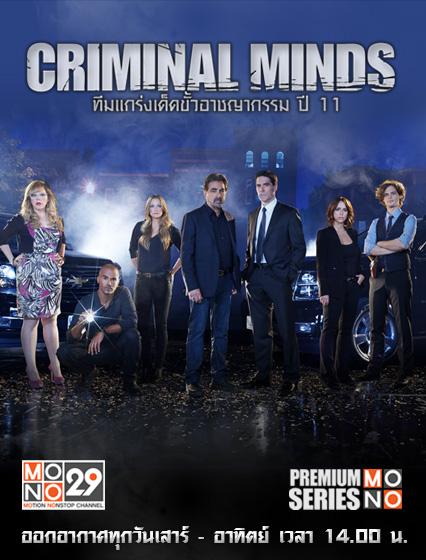 CRIMINAL MIND11-App