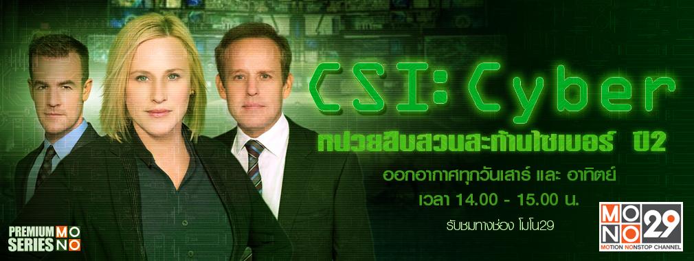 WEB-CSI-CYBER2