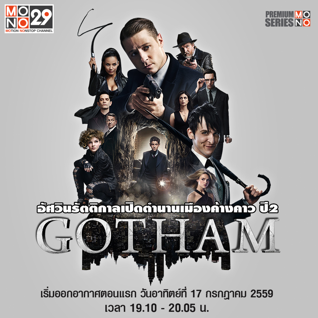 IG1-GOTHAM2