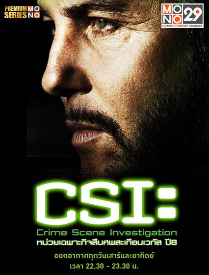 APP-CSI VEGAS 8
