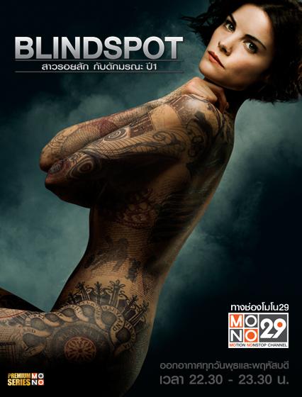 APP-BLINDSPOT1