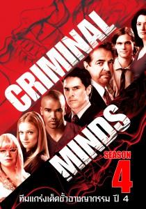 criminal-minds-535bf28ac5fa9