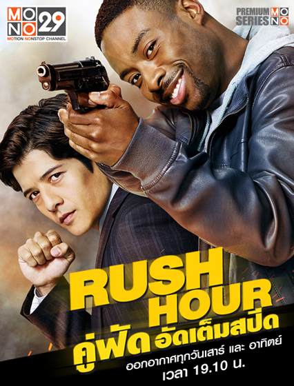 APP-RUSH HOUR