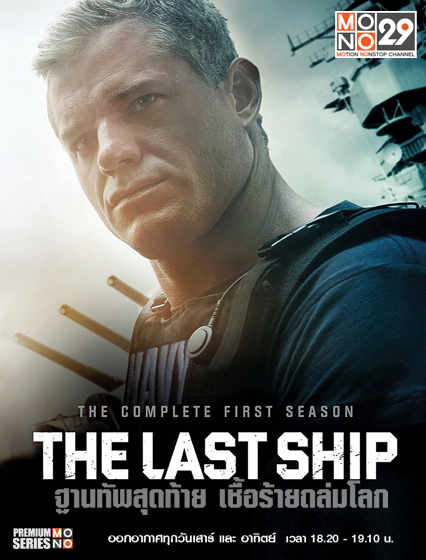 APP-The last Ship