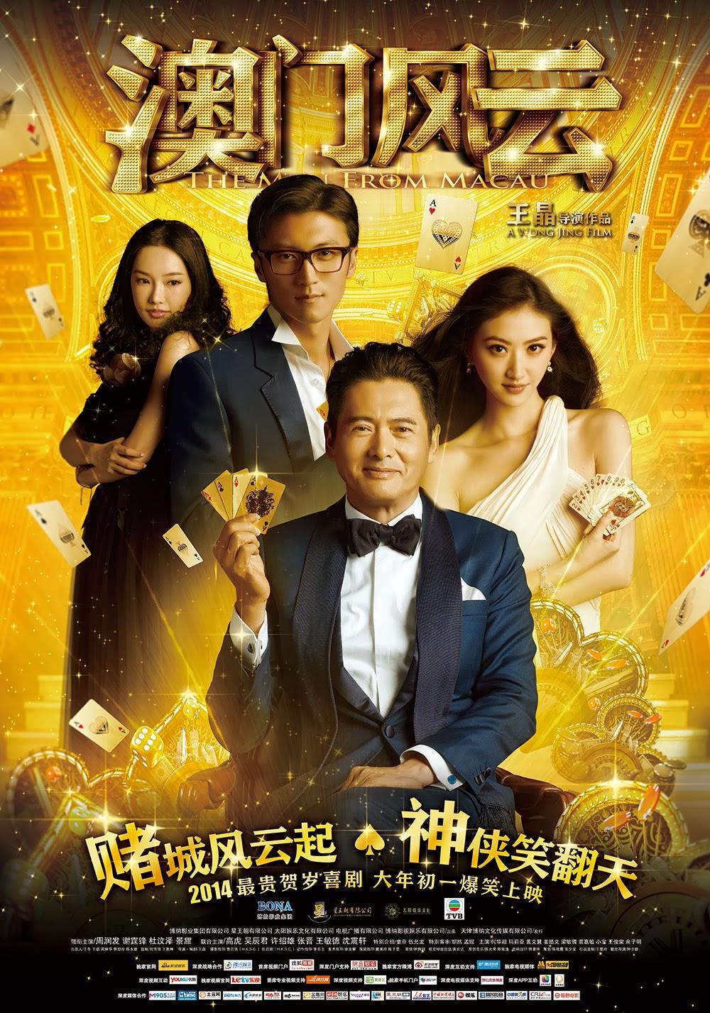From Vegas to Macau โคตรเซียนมาเก๊าเขย่าเวกัส (ภาค 1) - MONO29 TV ...