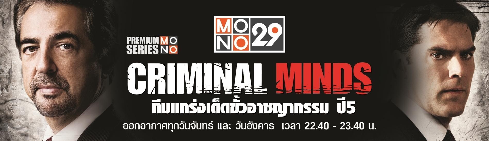 Criminal Minds ทีมแกร่งเด็ดขั้วอาชญากรรม ปี 5
