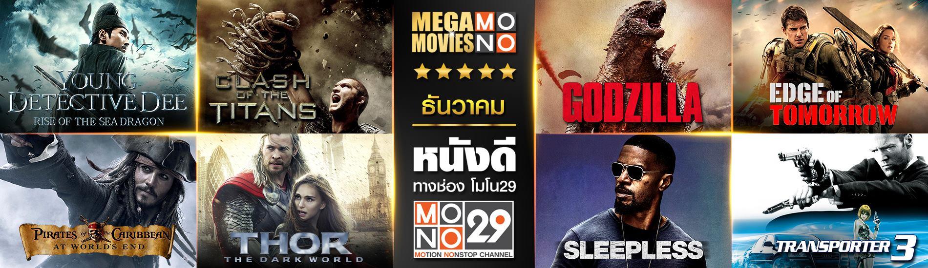 พบกับหนังสุดอลังส่งท้ายปี ทางช่อง MONO29