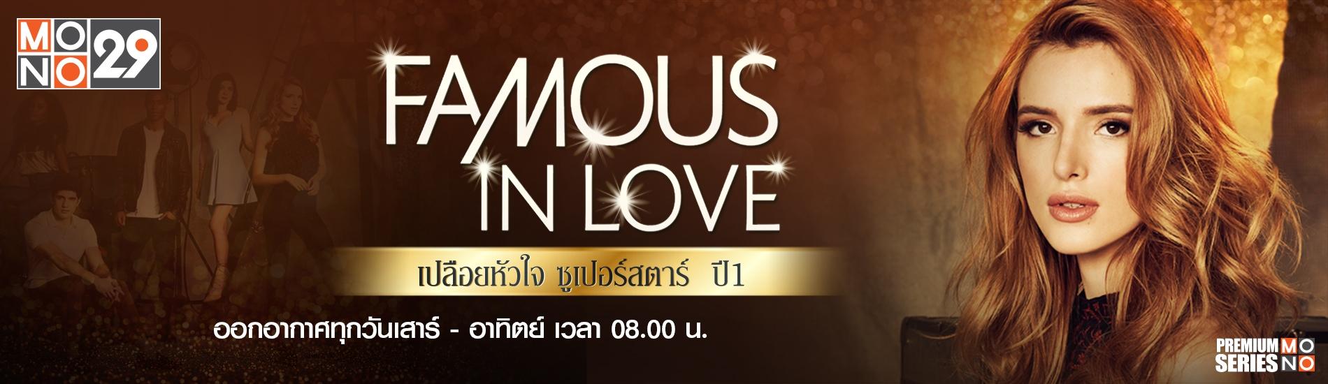 Famous In Love เปลือยหัวใจ ซูเปอร์สตาร์ ปี 1