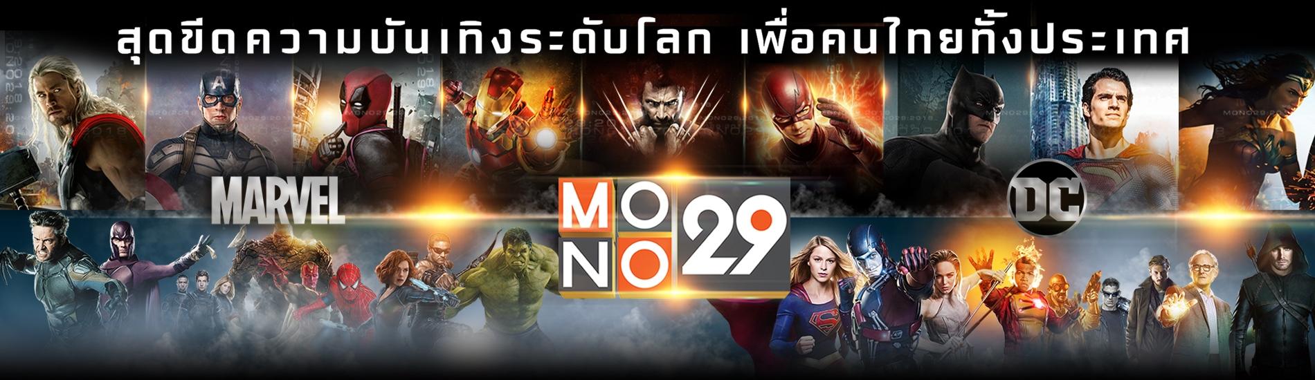 ขอบคุณทุกแรงใจ สู่ความยิ่งใหญ่ทีวีไทย